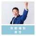 【京都 男性】コロナに負けるな!「いいね!」100倍SNSプロフィール写真撮影
