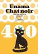 宇納間の黒猫 日向備長炭パウダー400g| 粒度0.25~0.5mm|浄水、消臭用|緑仙白炭窯