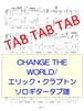 CHANGE THE WORLD/エリック・クラプトン ソロギタータブ譜