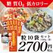 ぷるんちゃん 粒タイプ  10袋セット