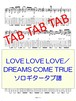 LOVE LOVE LOVE/DREAMS COME TRUE ソロギタータブ譜