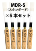 MDR-S(スタンダード)×5本セット