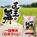 富山県産コシヒカリ「一味神水」白米5kg