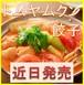 【単品】トムヤムクン餃子(10個)【先着5個限定】令和3年新発売お試し販売!