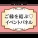 [temp_J-1]ピンク×ブラウンフレーム・イベントパネル