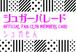 ファンクラブ【更新】