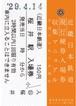 (通常版)近畿日本鉄道現行硬券入場券収集マニュアル