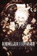 紅魔城伝説II 妖幻の鎮魂歌 イラストレーションワークス(ブックレット)