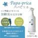 加齢臭の消臭スプレー/強烈バイオ消臭パパピリカ/500ml