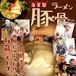 【NEW】自家製豚骨ラーメンセット(4食分)