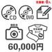 60000円プラン【ポストカード・CD・日記・DVD・完全装備・撮影会プラン】