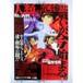Evangelion The Movie Death & Rebirth - B2 size Japanese Anime Poster