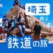 1月13日▶︎埼玉県秩父《鉄道の旅》