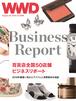 【紙版】2019年春夏 ビジネスリポート|WWD JAPAN Vol.2098