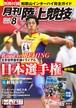 月刊陸上競技2015年8月号