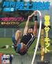 月刊陸上競技2005年6月号