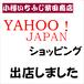 Yahoo!ショップ 開設しました