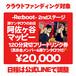 【Re:boot対象】立ち呑みマッピー120分貸切フリードリンク券(20000円)