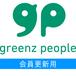 【更新用】greenz people寄付年会費(1年分:2017/7〜2018/6)