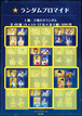 舞台「ナナステ☆スイーティブストーリーズ~起源・永遠の願い~」ランダムブロマイド起源Ver.全24種【ODDB-025 k】