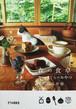 『森の食卓 たいまぐらのおやつ-てくりブックレット4-』まちの編集室