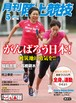 月刊陸上競技2011年5月号