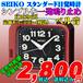 SEIKO スタンダード目覚時計 一発鳴り止め ベル音 KR896R 定価¥3,300-(税込)新品
