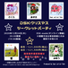【前売り】2020/12/24(木)[DSKクリスマスシークレットパーティ]チケット【12/23(水)15時まで】