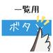 リンクボタンプラスプラグイン for kintone Ver.1