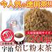 京都府産茶葉使用!!【徳用】ほうじ茶粉末200g