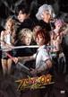 『トワイライト・ミュージカル ZONE-00 月食』公演DVD