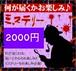 ミステリーBOX  2000