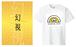 【セット販売:送料無料+10%OFF】SHIGETAハウスオリジナルTシャツ(サイズ100〜150・白)+三橋 昭 幻視・原画展『目覚めとともに見る線画の世界』図録