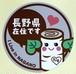 しらかばちゃんI live in Naganoステッカー茶丸