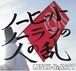 【CD】ノーヒットノーランの人の乱