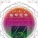 指甲花祭2017e-チケット