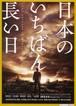 (1)日本のいちばん長い日