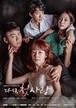 韓国ドラマ【また、初恋】Blu-ray版 全104話