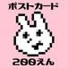 ポストカード/200