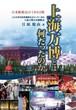 上海万博とは何だったのか
