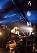 斉藤麻里15周年ワンマンライブ@O-Crest LIVE CD