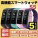 スマートウォッチ ブレスレット S5 日本語説明書 IP68防水 軽量 / スマホ各種通知 / 心拍 歩数 血圧 睡眠検測 / 1年保証