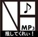『推してくれい!』MP3