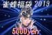 二〇十九/雀蜂福袋 五千円分