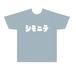 シモニテTシャツ(ライトブルー)