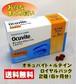 Ocuvite ボシュロム オキュバイト+ルテイン ロイヤルパック 2箱セット(6ヶ月分)