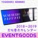 【訳あり】荒牧慶彦2018‐2019カレンダー