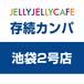 【池袋2号店】JELLY JELLY CAFE 存続カンパ(1ドリンクチケット付き)