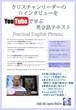 YouTubeビデオで学ぶ英会話テキストージョナサン・ウェルトン編