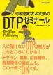 印刷営業マンのための DTPゼミナール